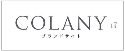 COLANY ブランドサイト