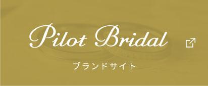 PilotBridal ブランドサイト
