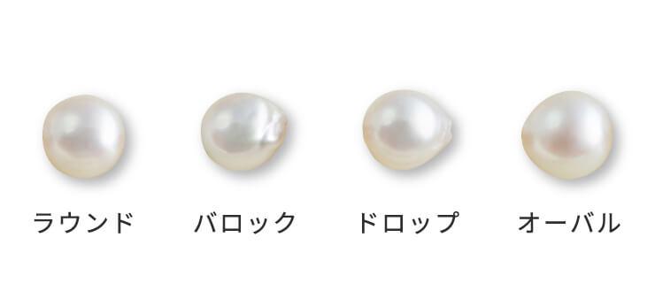 真珠の上手な選び方/形