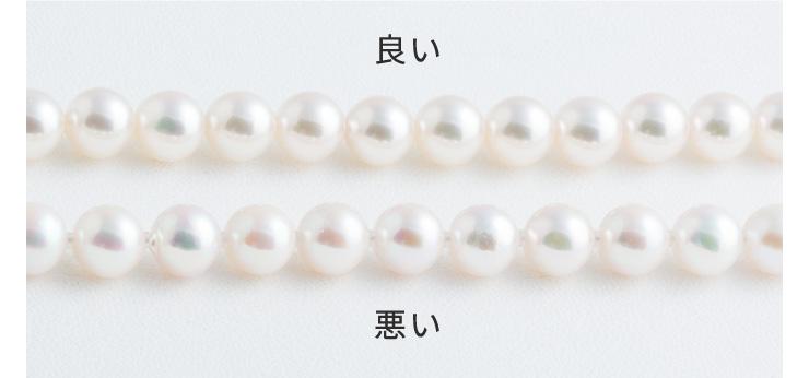 真珠の上手な選び方/連相