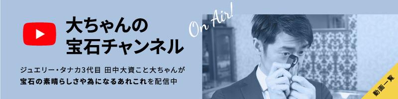 大ちゃんの宝石チャンネル/ジュエリー・タナカ3代目 田中大資こと大ちゃんが宝石の素晴らしさや為になるあれこれを配信中